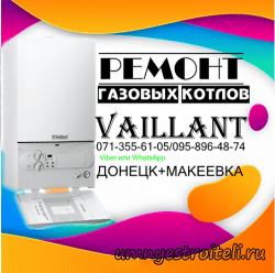 Ремонт газовых котлов Vaillant в Донецке.