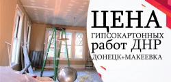 Цены на работу по гипсокартону в Донецкой области.