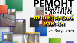 Ремонт квартиры в Донецке Пролетарский район по ул. Зверькова.
