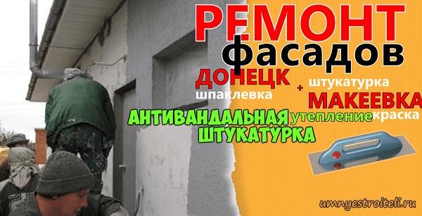 Ремонт фасадов Донецк, Макеевка.