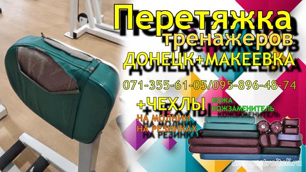 Перетяжка тренажеров Донецк, Макееввка.
