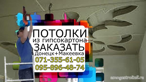 Потолки из гипсокартона Донецк, Макеевка