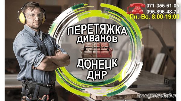 Перетяжка диванов Донецк ДНР