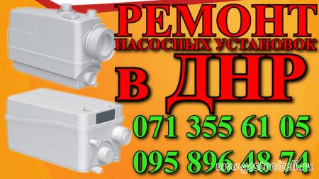 Ремонт насосных установок в ДНР