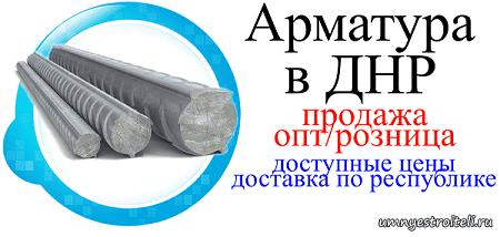 Арматура в ДНР