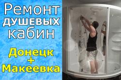 Ремонт душевых кабин в ДНР