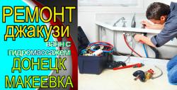 Ремонт джакузи в Донецке