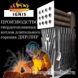 Производство промышленных котлов длительного горения в ДНР и ЛНР