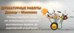 Штукатурные работы Донецк + Макеевка