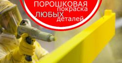 Порошковая покраска дисков Донецк