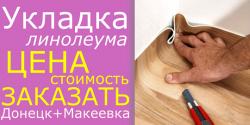 Укладка линолеума Донецк, Макеевка