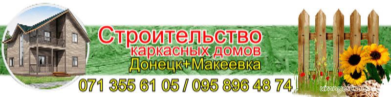 Строительство каркасных домов Донецк