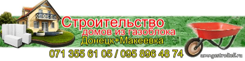 Строительство домов из газоблока Донецк Макеевка