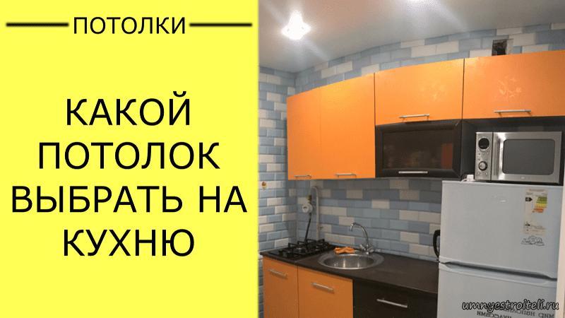 Какой потолок сделать на кухне?