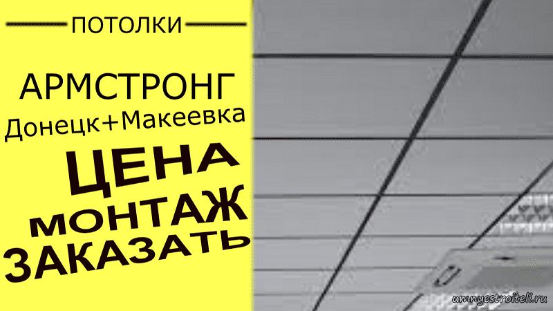 пОТОЛОК аРМСТРОНГ дОНЕЦК + мАКЕЕВКА