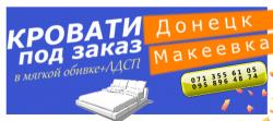 Кровати на заказ Донецк