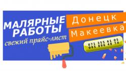 Малярные работы цена Донецк ДНР