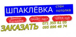 Шпаклёвка стен Донецк и Макеевка