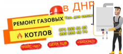 Ремонт колонок ДНР