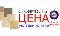 Цена укладки плитки ДНР