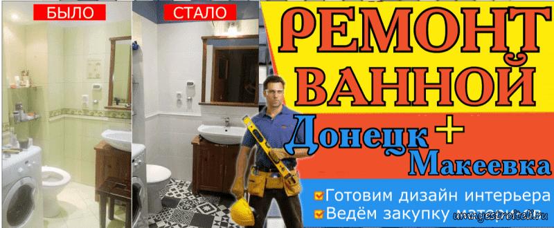 Ремонт ванных комнат Донецк+Макеевка