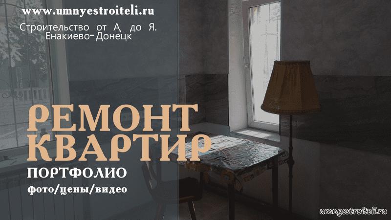 Ремонт частного дома Донецк