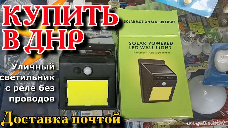 Купить настенный уличный светильник с датчиком движения в ДНР.