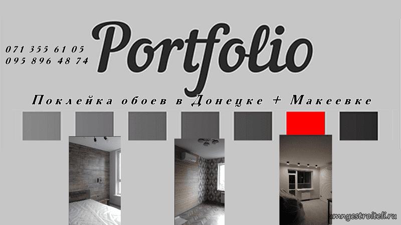 ПОРТФОЛИО оклейка стен и потолка обоями в ДНР. ФОТО наших работ.