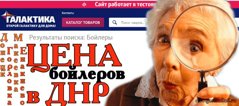 Купить бойлер в Донецке ДНР ТЦ