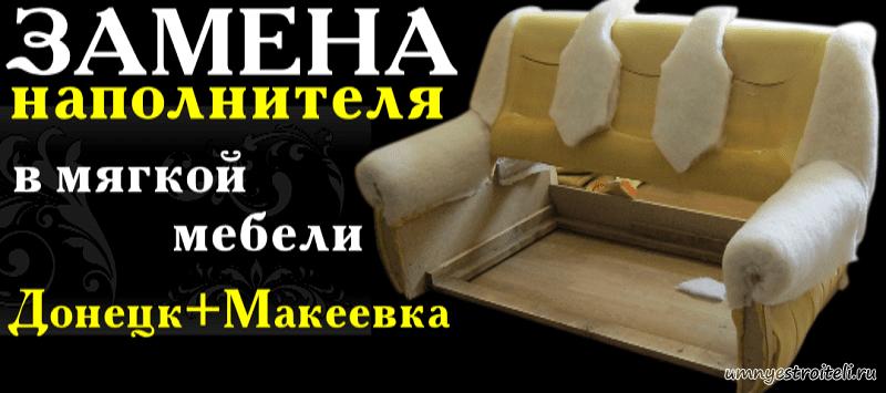 Замена наполнителя в мебели Донецк+Макеевка.