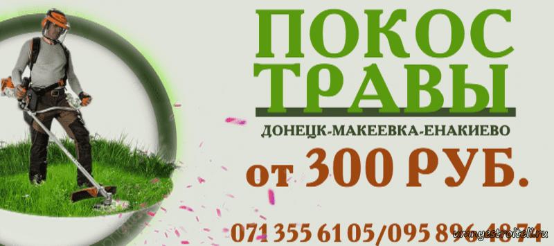 Покос травы и бурьяна Донецк, Макеевка, Енакиево.